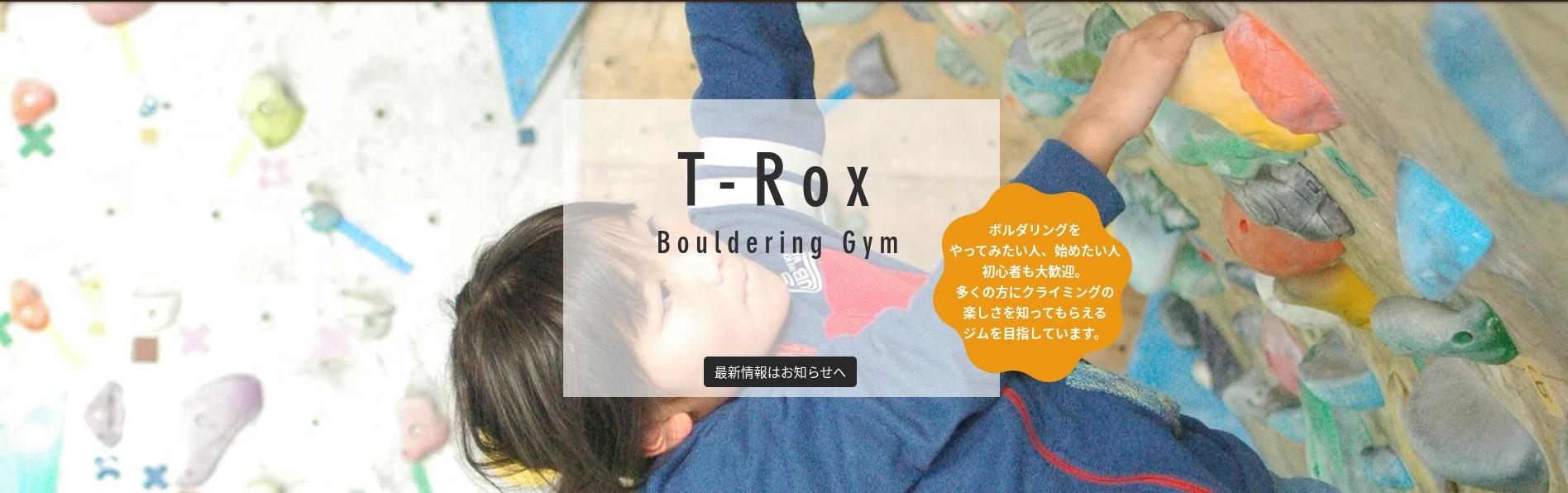 T‐Rox(ティーロックス)の施設画像