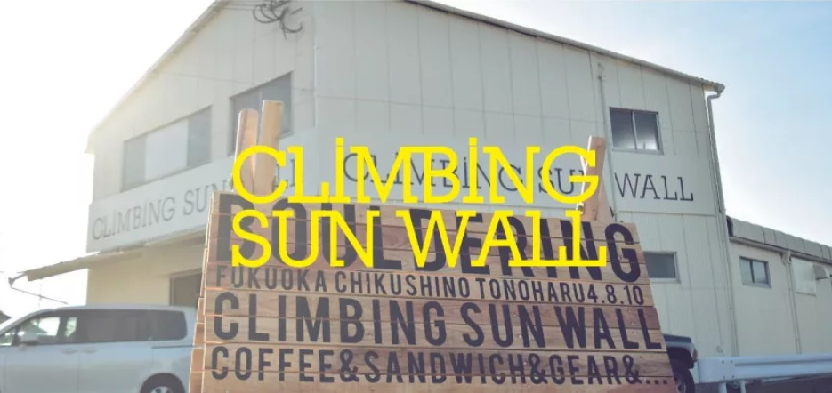 CLIMBING SUN WALLの施設画像
